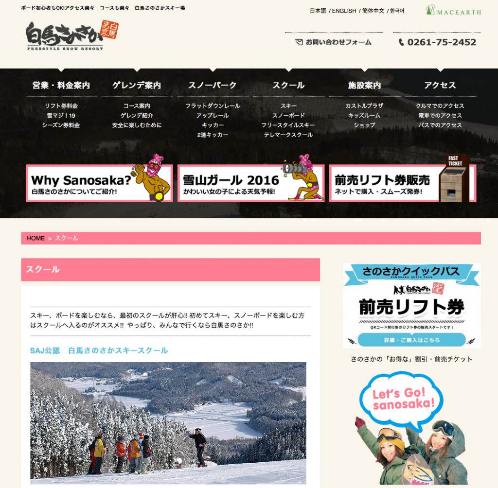 Sanosaka Ski School