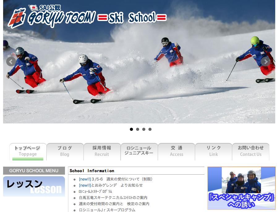 Goryu Toomi Ski School