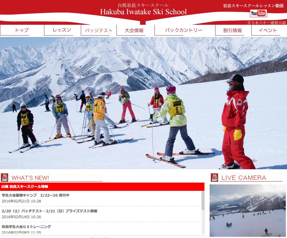 iwatake Ski School