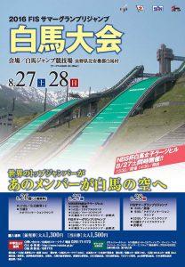 2016_FIS_jump01
