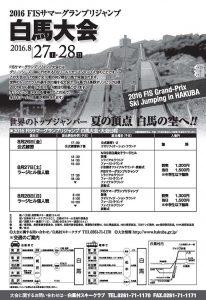 2016_FIS_jump02