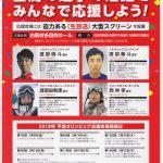 平昌オリンピック パブリックビューイング